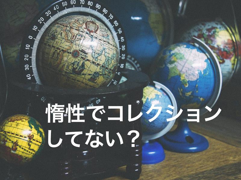 たくさんの地球儀
