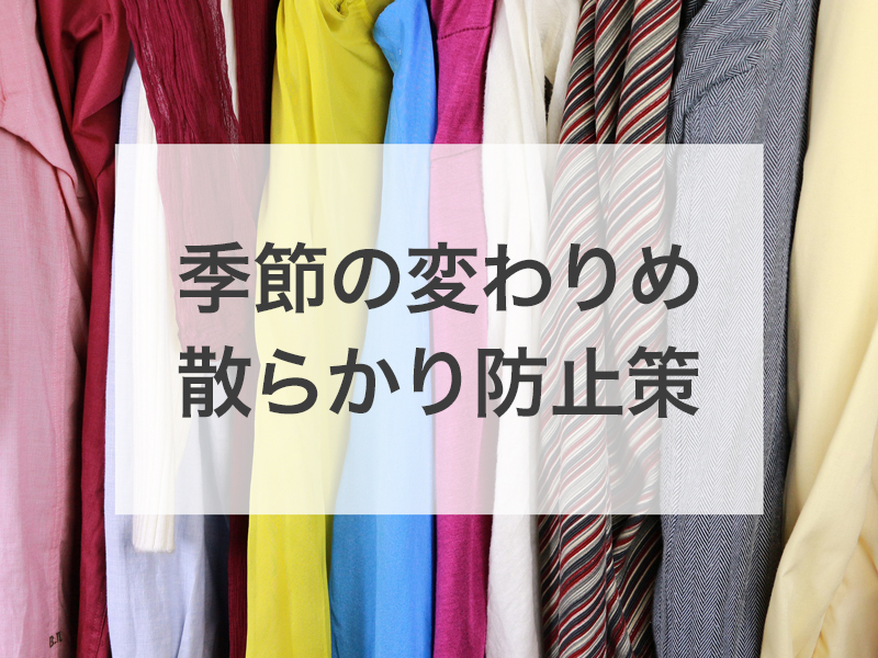 クローゼットに並んだシャツ