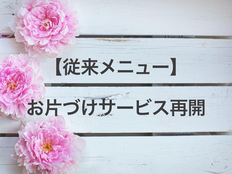 白い板にピンクの花
