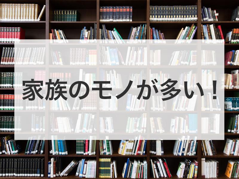 たくさん本が入った本棚