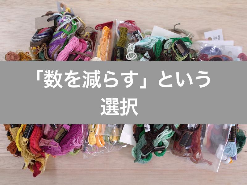 たくさんの刺繍糸