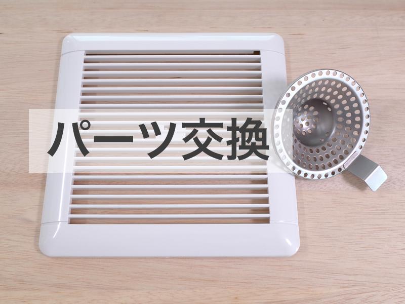 換気扇カバー